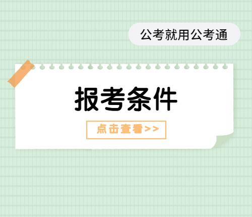 安徽省考报考条件
