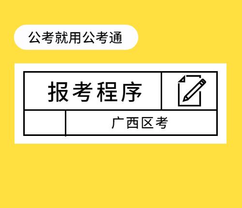 广西区考报考程序