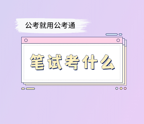 上海市考笔试考什么