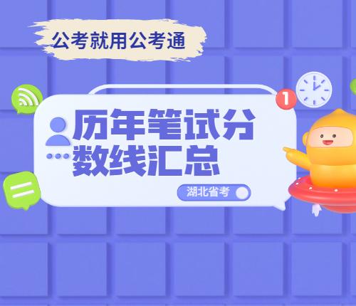 湖北省考笔试分数线