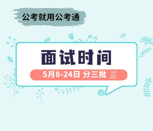 河北省考面试时间