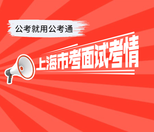 上海市考面试考情