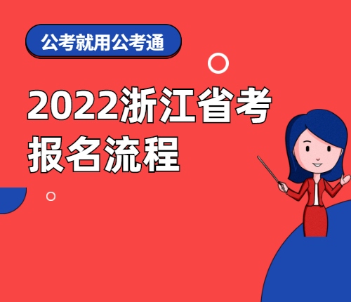 2022浙江省考报名流程