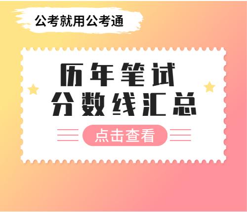陕西省考历年分数线