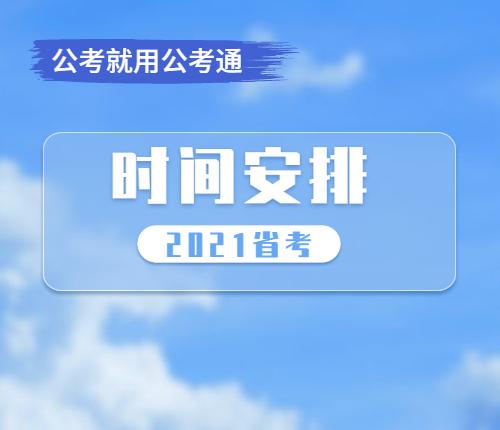 河北省考时间安排