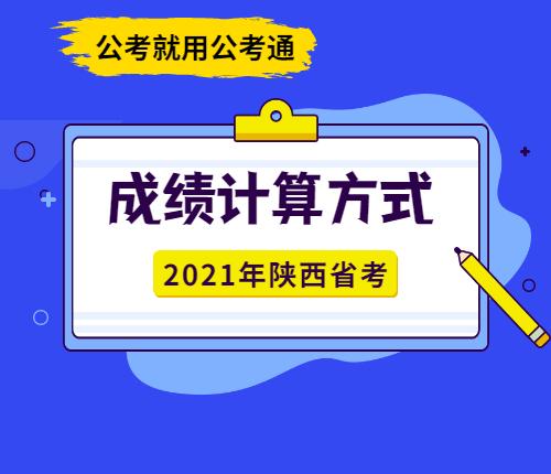 陕西省考成绩计算方式