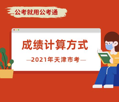 天津市考成绩计算方式