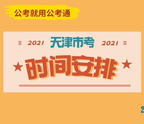 天津市考时间安排