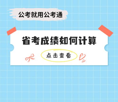 四川省考成绩计算方式