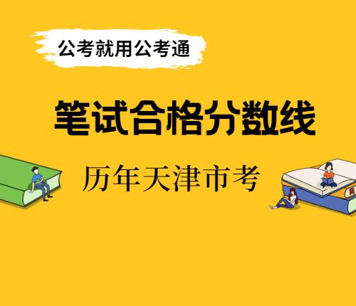 天津市考笔试分数线
