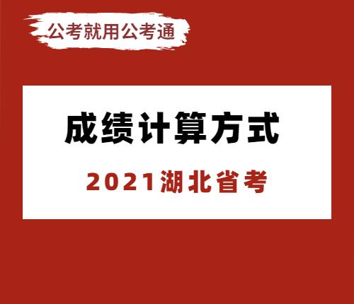 湖北省考成绩计算方式