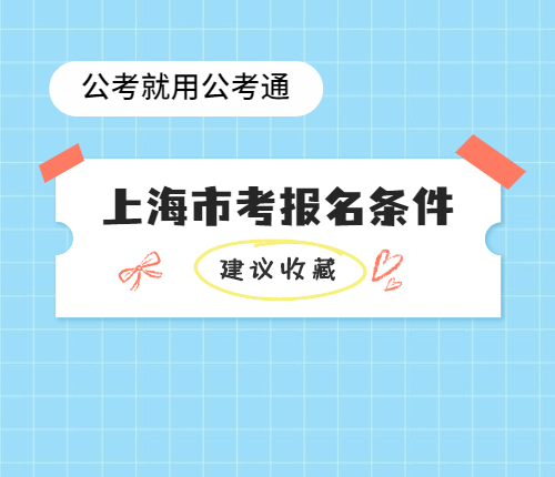 上海市考报考条件