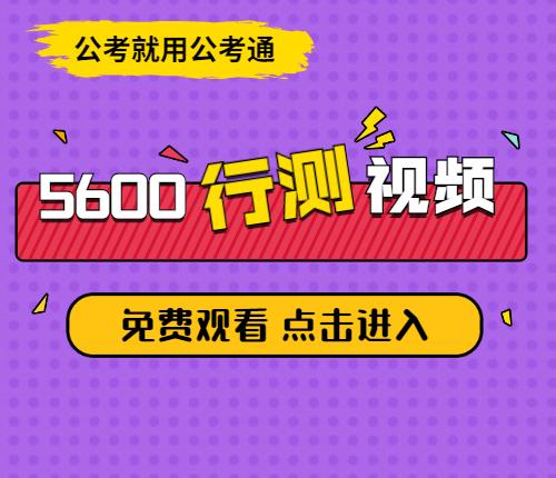 5600行测视频免费看