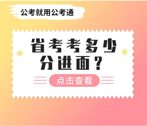 河南省考分数线