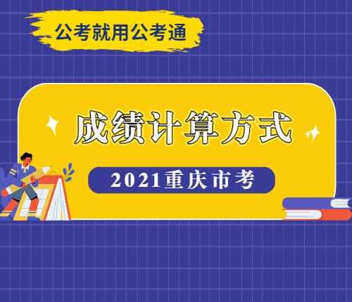 重庆市考报名条件