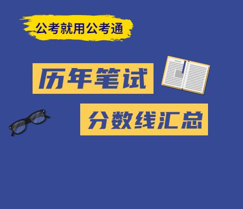 海南省考笔试分数线