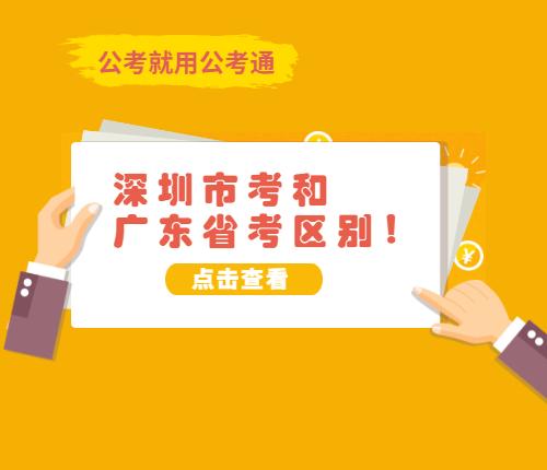 深圳市考和省考区别