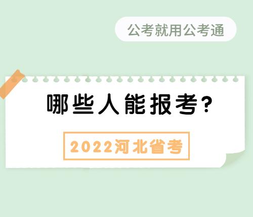 河北省考哪些人能报?
