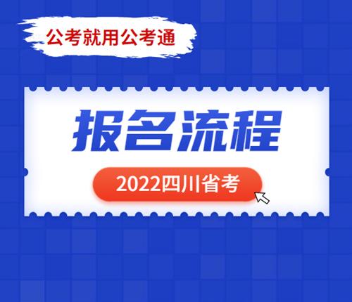 四川省考报名流程