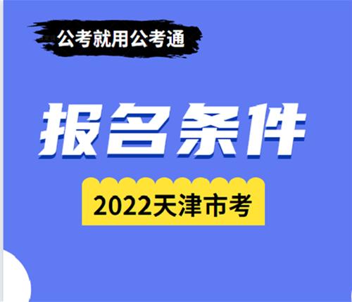 天津市考报考条件