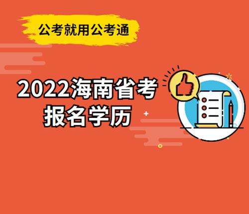 海南省考报名学历