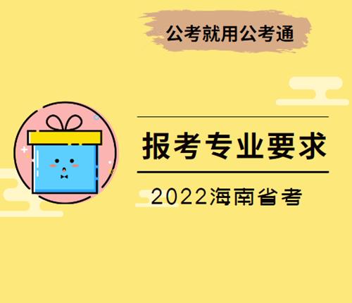 海南省考报考专业要求