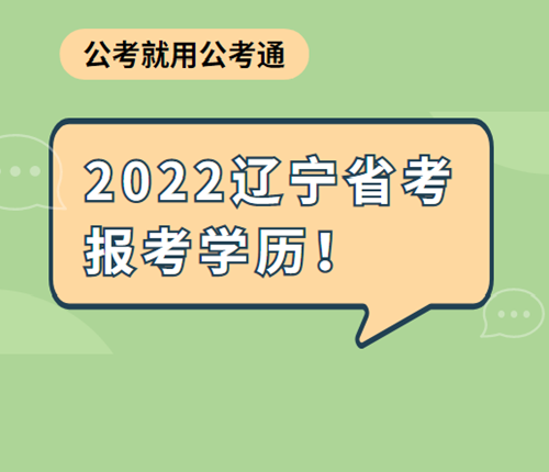 辽宁省考报考学历