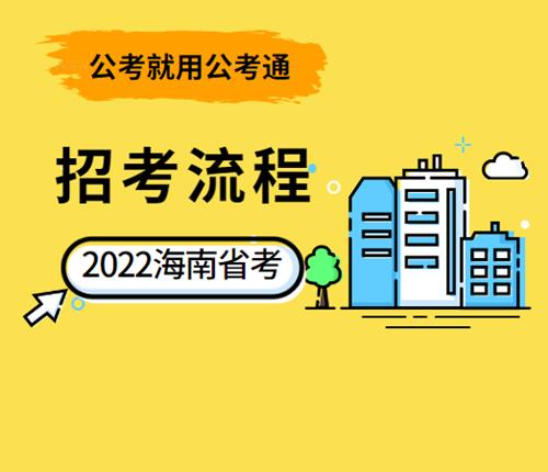 海南省考招考流程