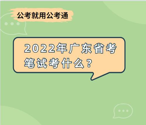 广东省考笔试科目