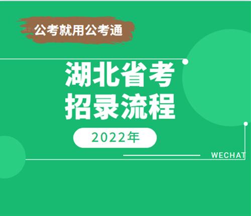 湖北省考招录流程