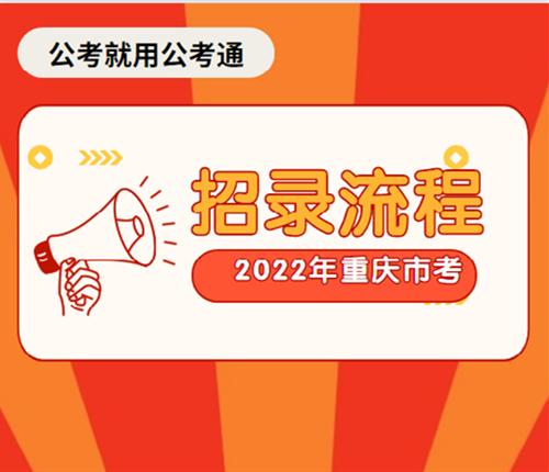 重庆市考招录流程