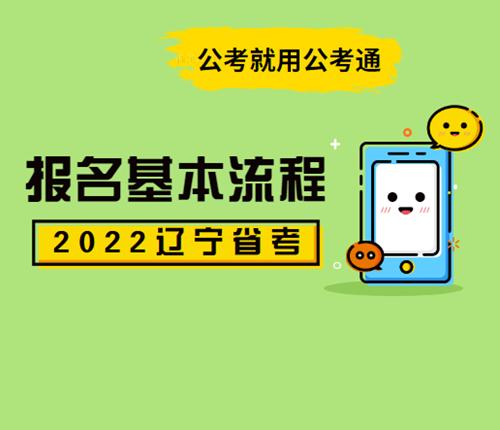 辽宁省考报名流程