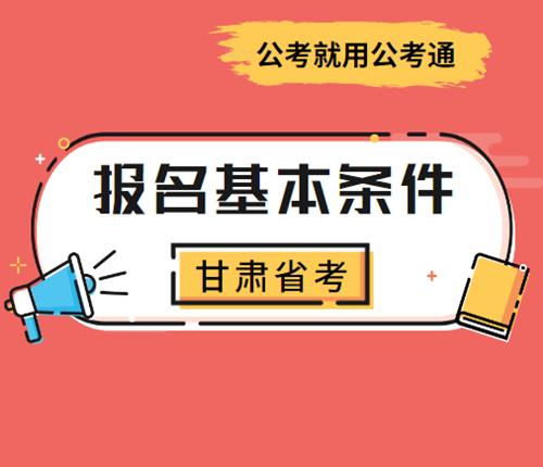 甘肃省考报名条件