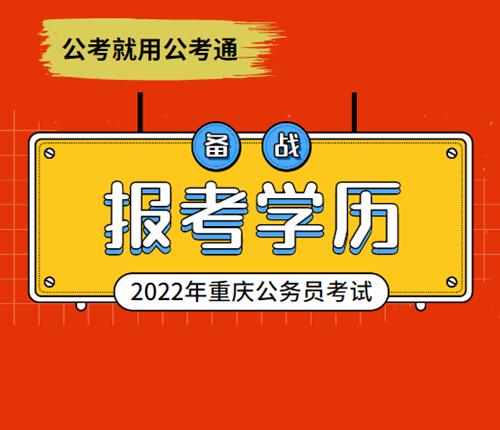 重庆市考报考学历