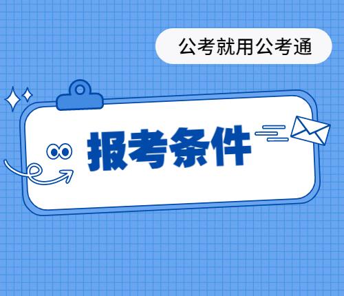 江西省考报考条件