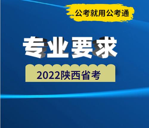 陕西省考报考专业要求