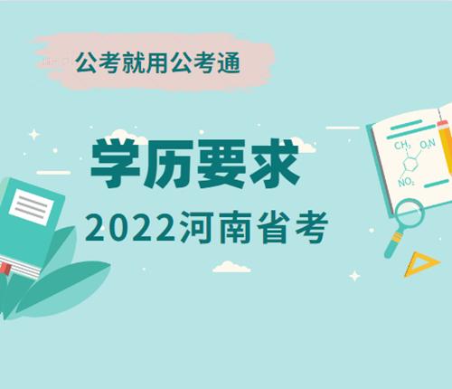 河南省考学历要求