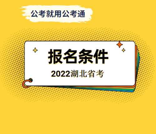 湖北省考报名条件