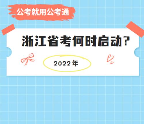 2022浙江省考何时启动