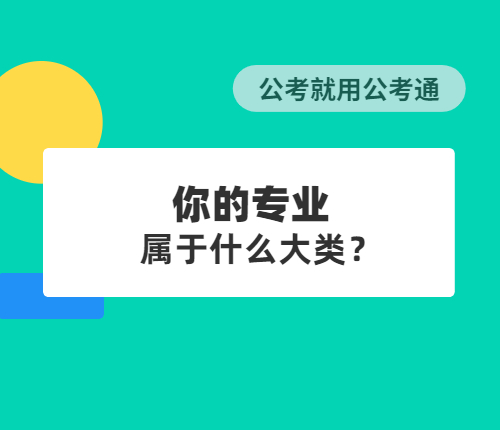 江苏省考专业宽松