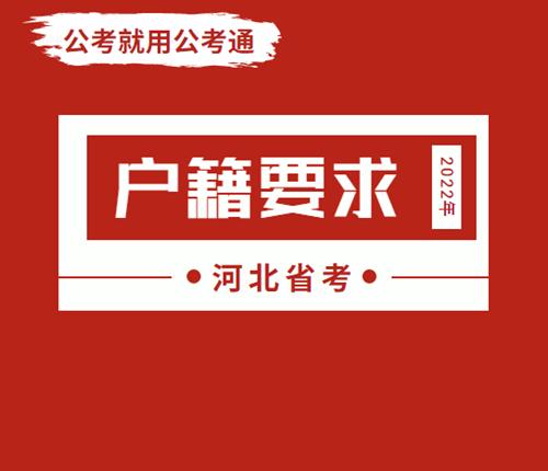 2022河北省考户籍要求