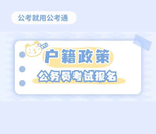 江西省考户籍要求