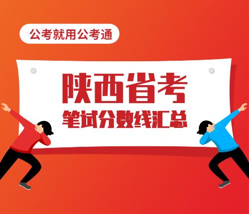 陕西省考笔试分数线