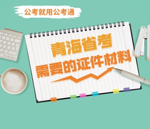 青海省考所需材料