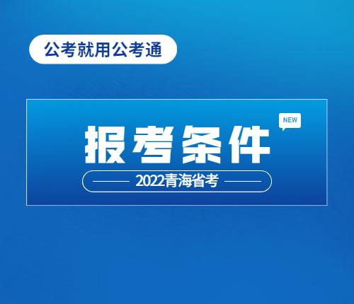青海省考报考条件