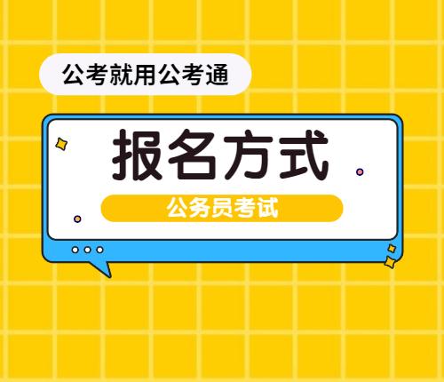 上海市考报名方式