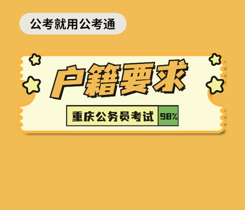 重庆市考户籍要求