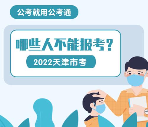 天津市考哪些不能报?