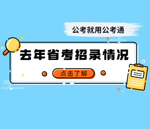 22江苏省考倒计时