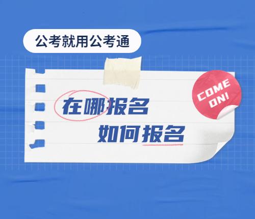湖南省考在哪报名